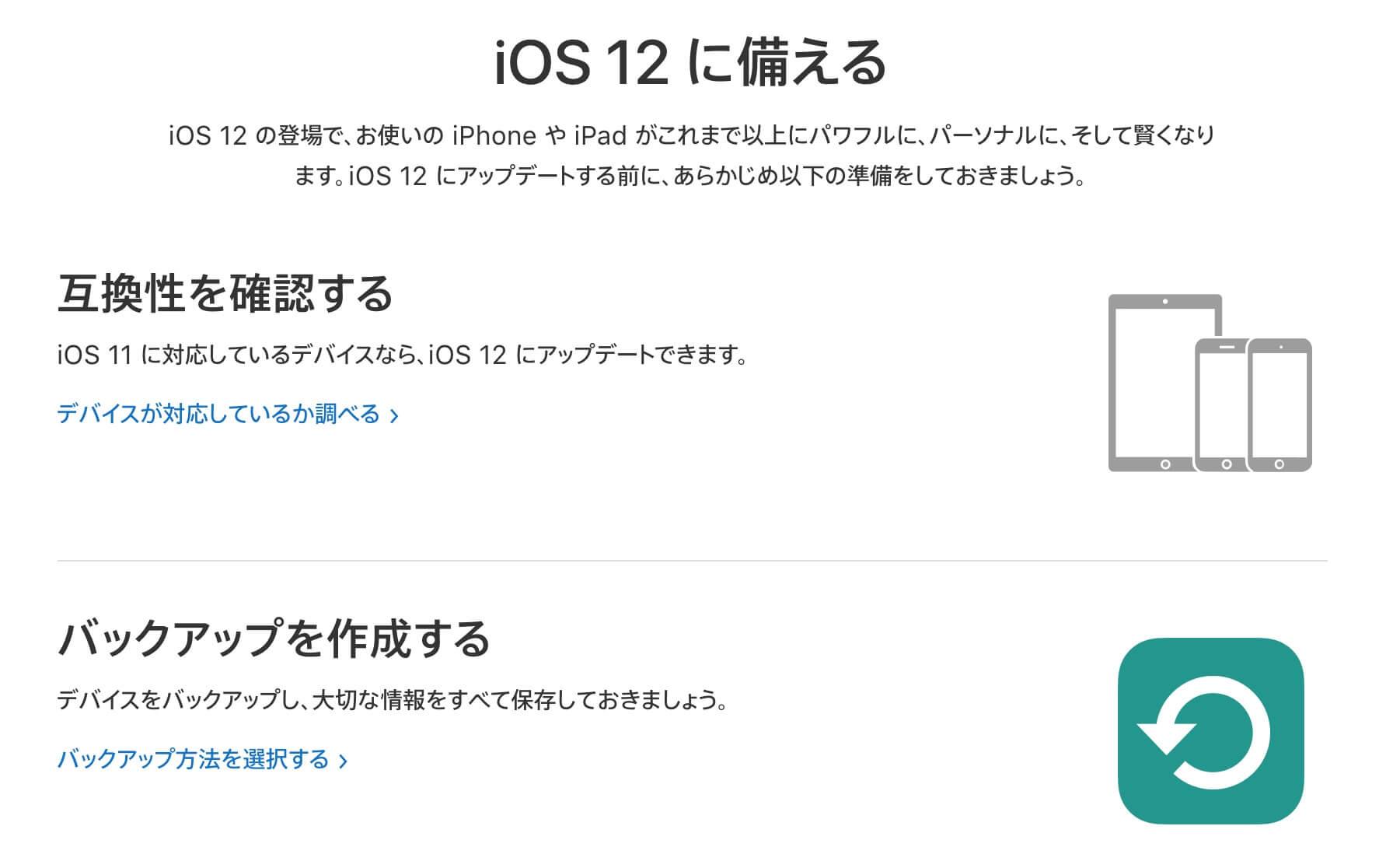 iOS 12 に備える