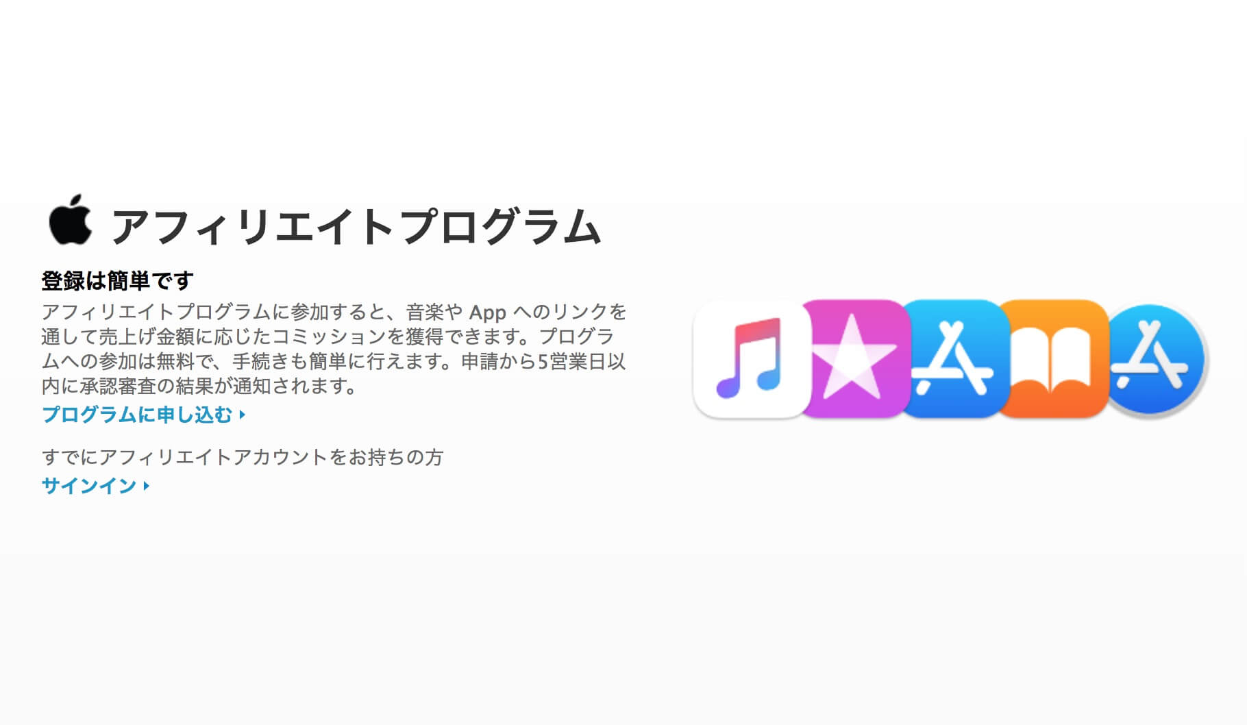 App Store アフィリエイト プログラム