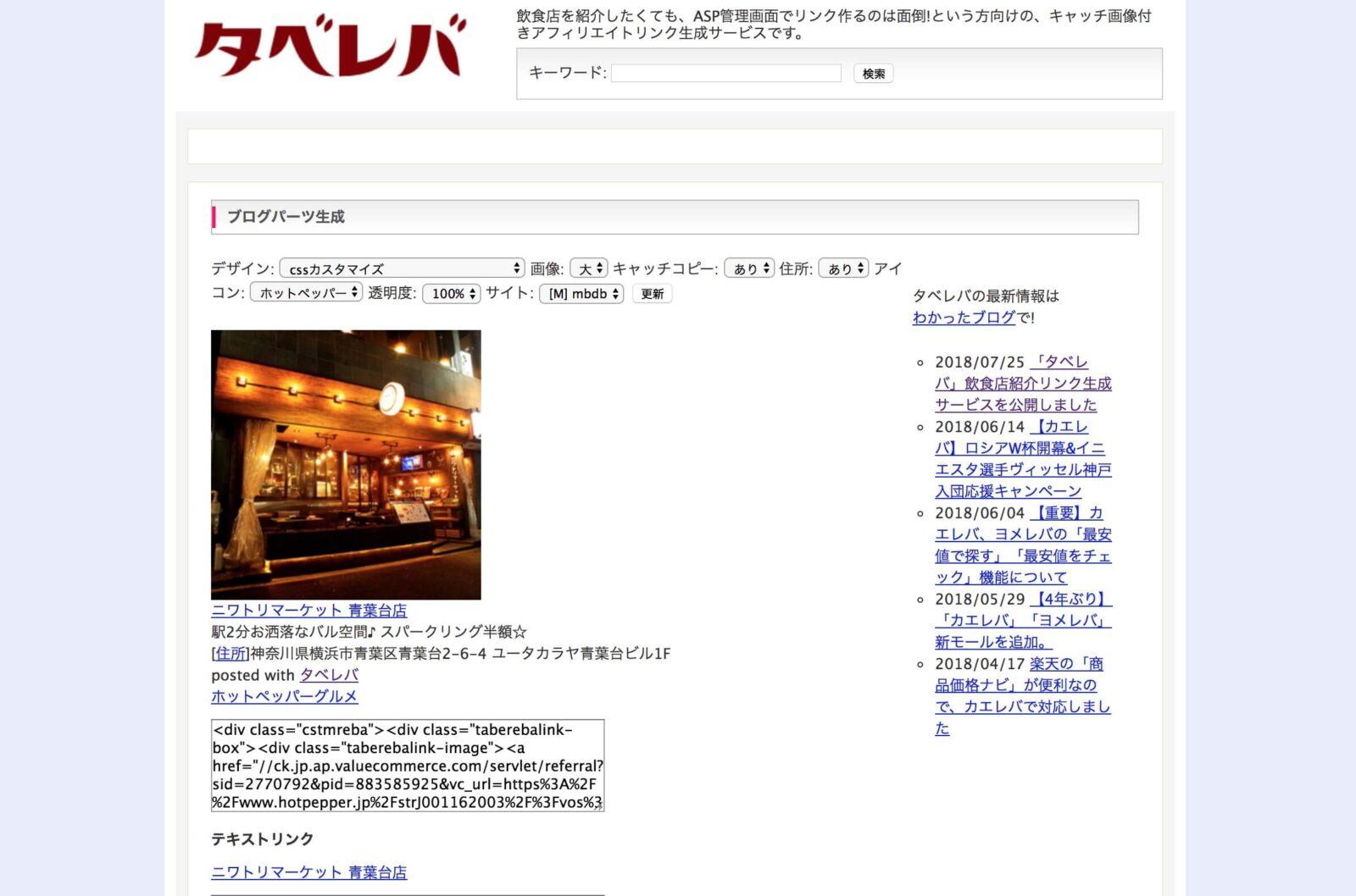 飲食店紹介リンク生成サービス タベレバ