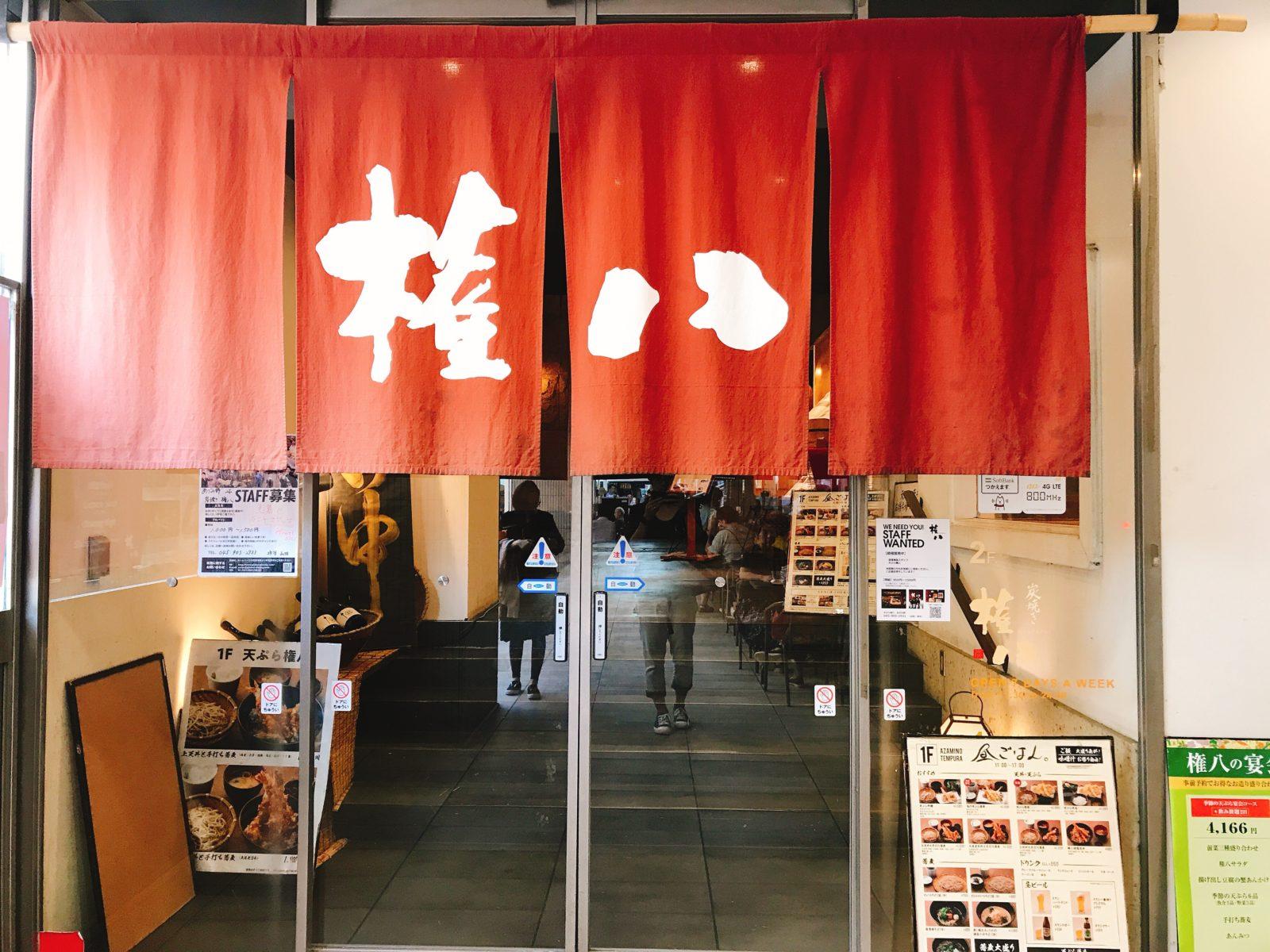 天ぷら権八 あざみ野 gonpachi