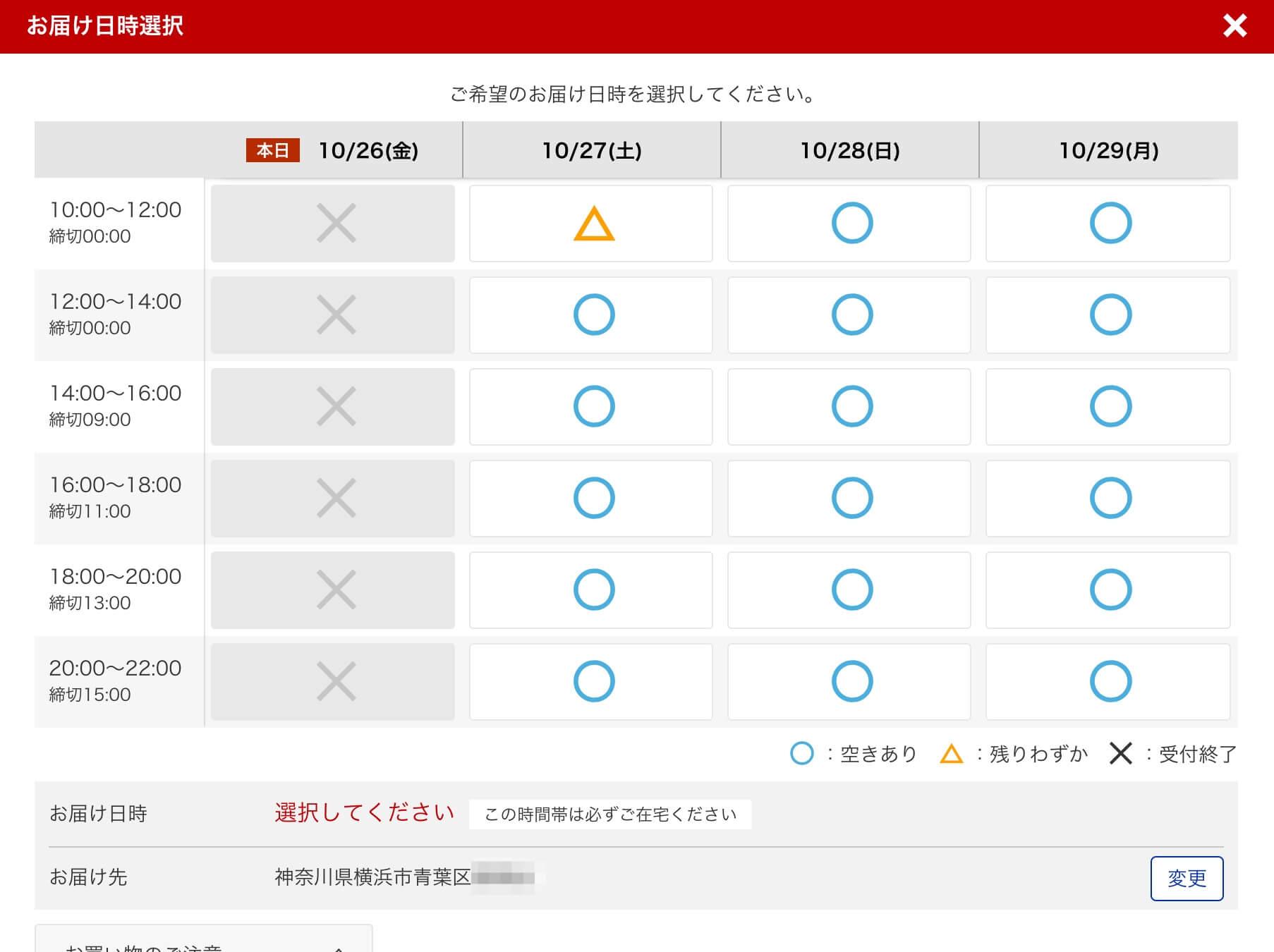 配送指定の選択画面