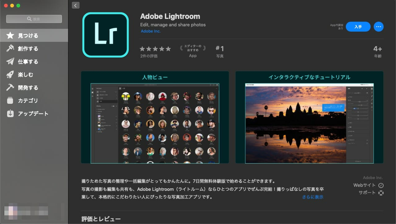 Adobe Lightroom at Mac App Store