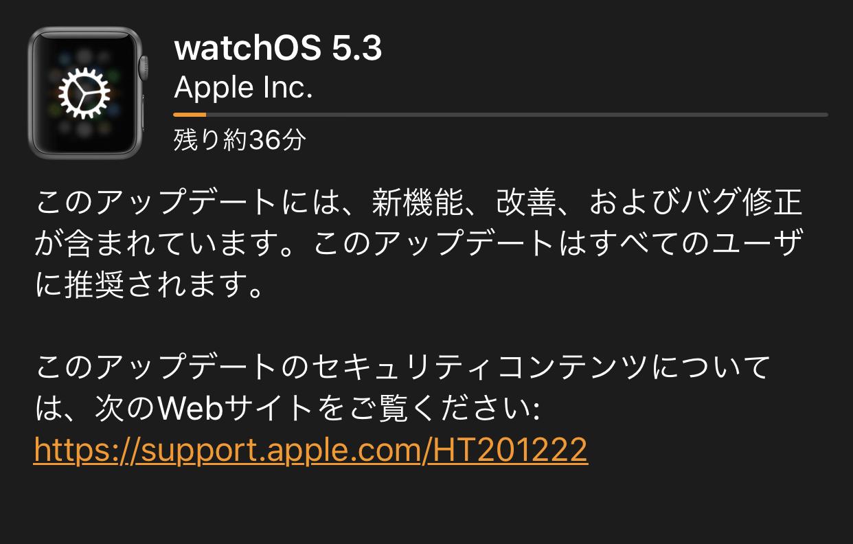 watchOS 5.3