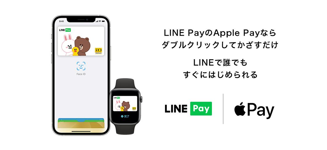 LINE PayがApple Payに対応