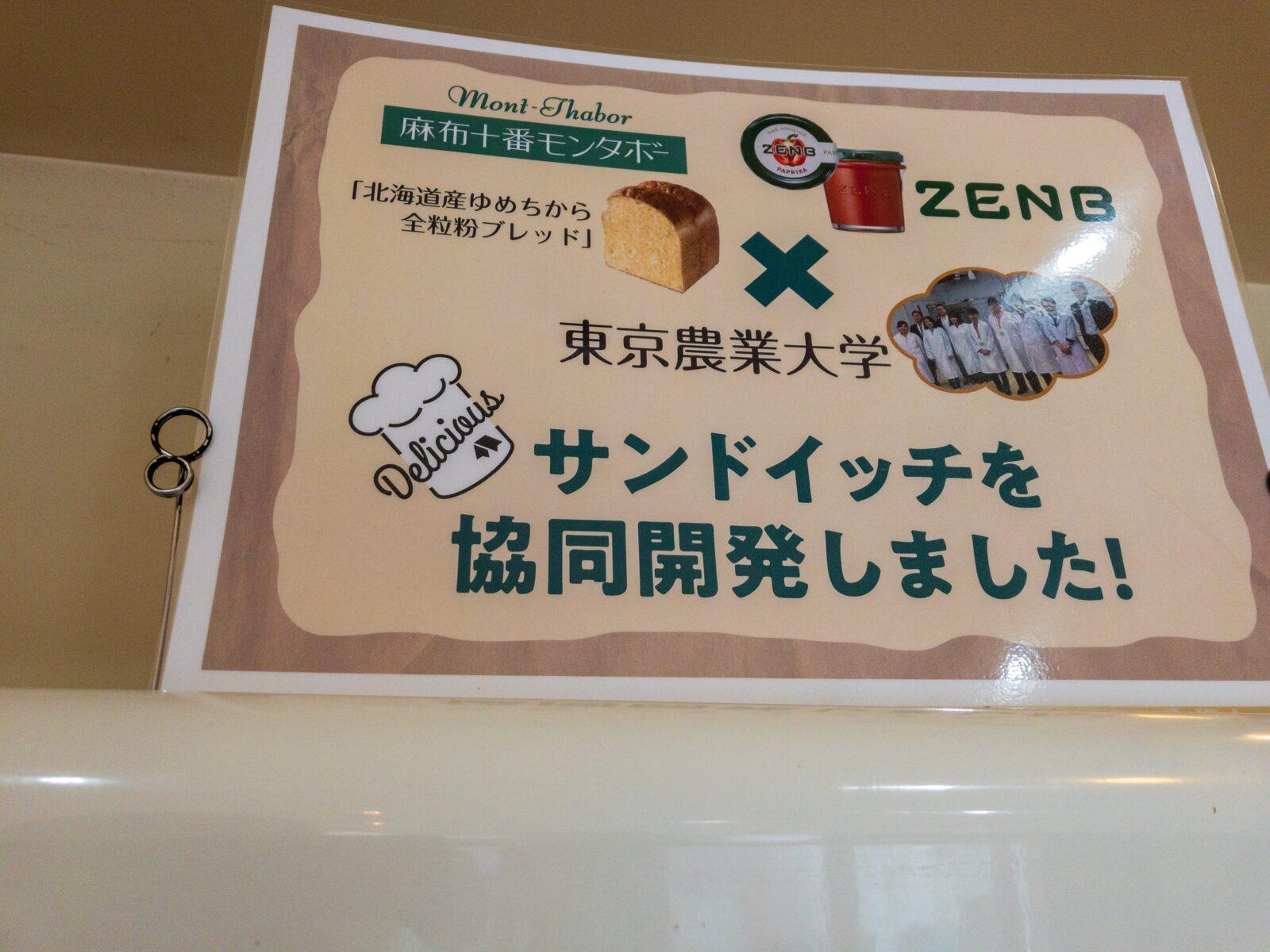 ZENBサンド