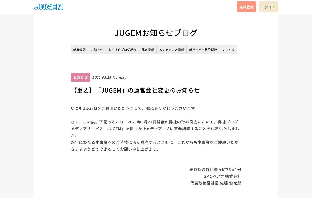 JUGEMお知らせブログ