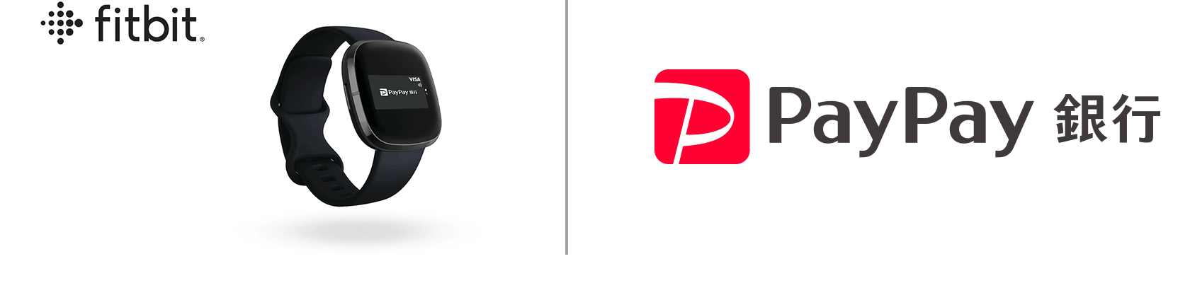 Fitbit PayとPayPay銀行