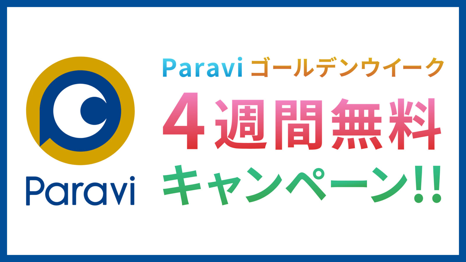 Paraviゴールデンウィーク4週間無料キャンペーン!!