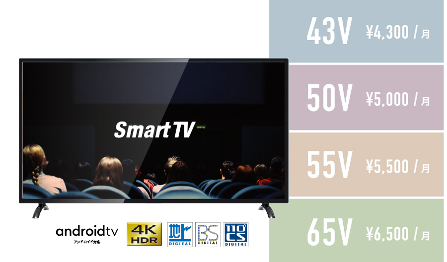 Smart TV 月額利用料サイズ別