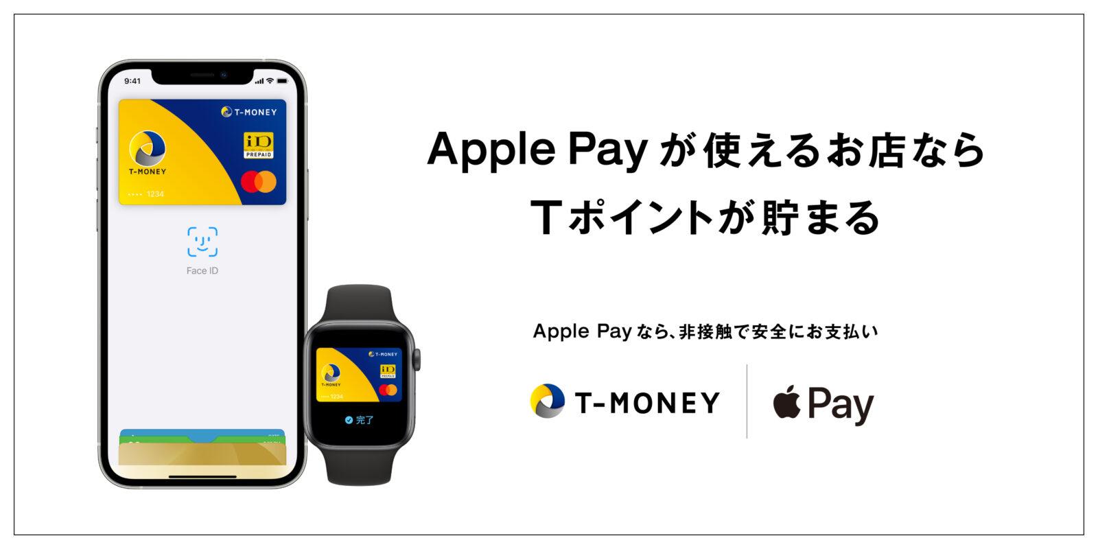 Apple Payが使えるお店ならTポイントが貯まる