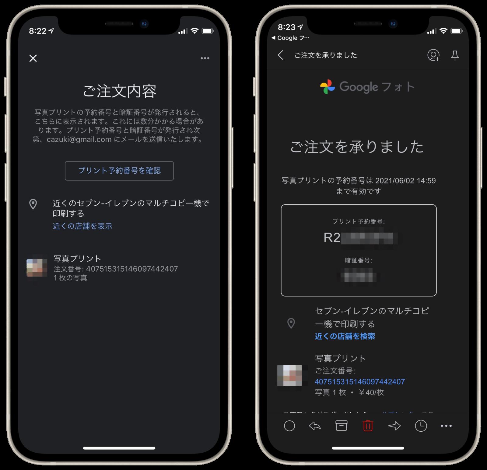 Googleフォト プリント注文画面