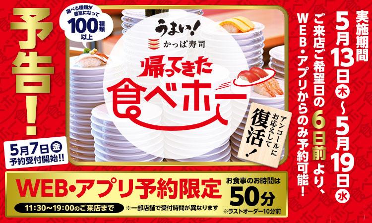 かっぱ寿司 食べホー期間限定復活