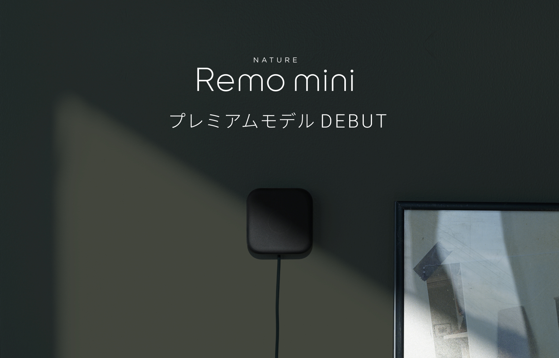 Nature Remo mini 2 Premium