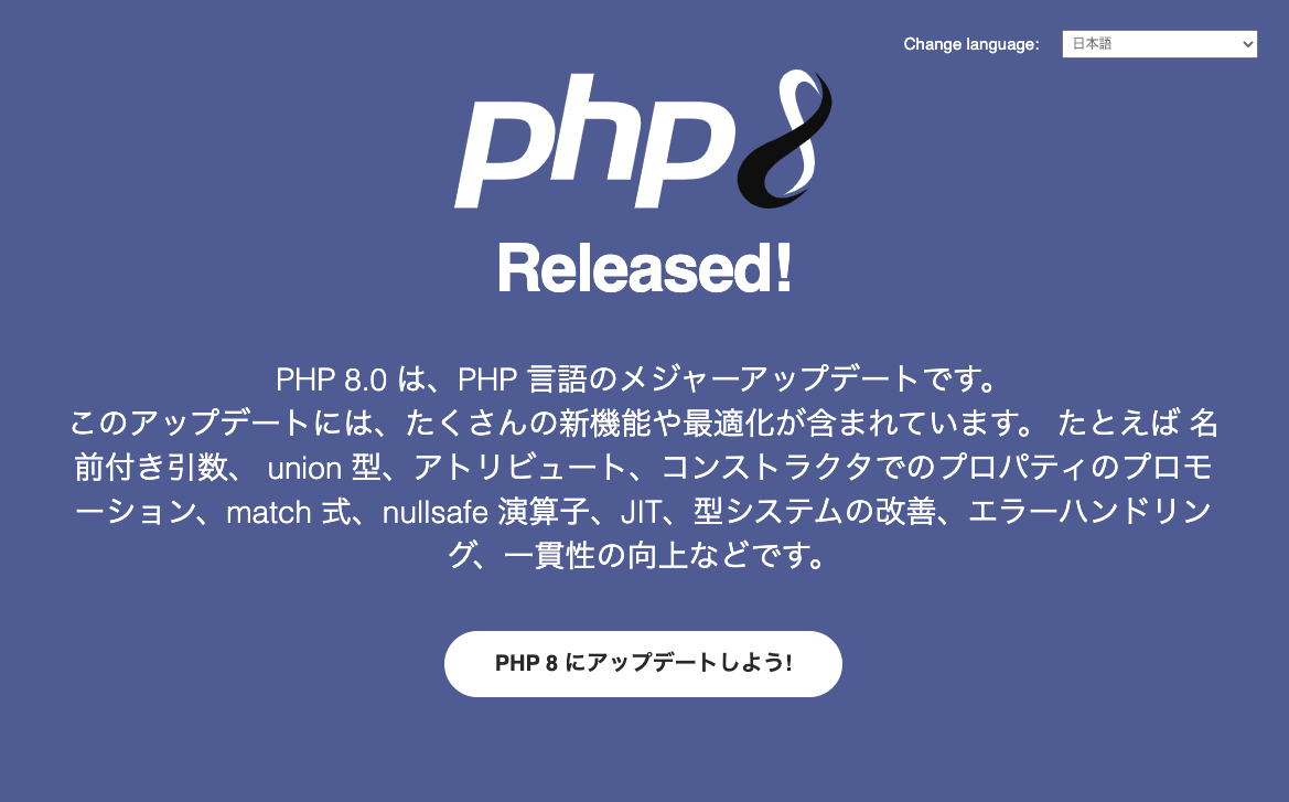 PHP 8.0