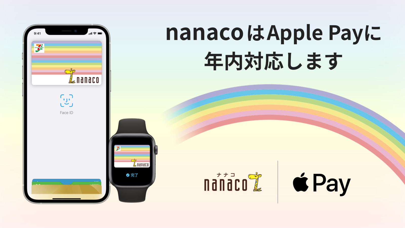 nanacoはApple Payに年内対応します