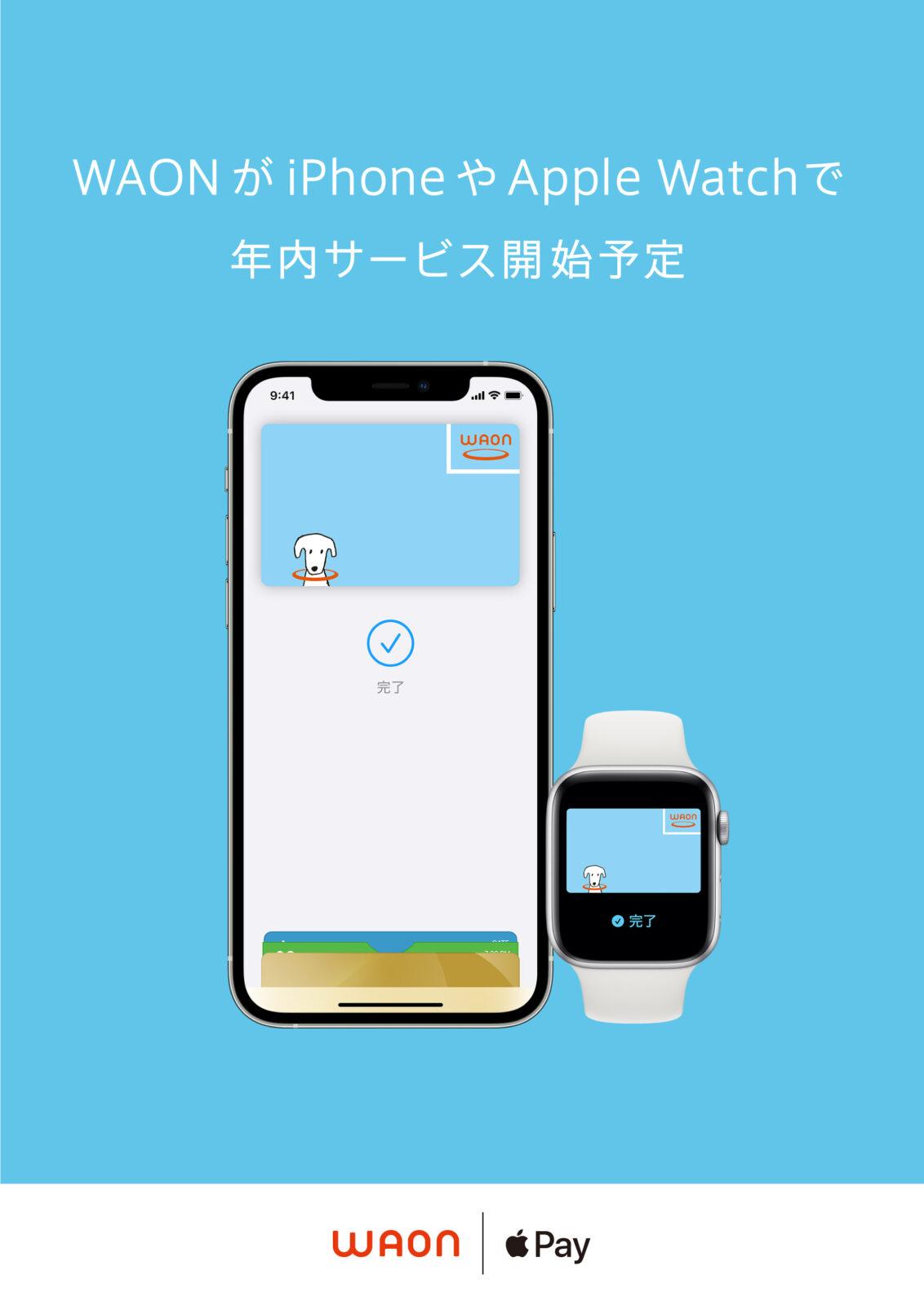 WAONがApple Pay対応へ