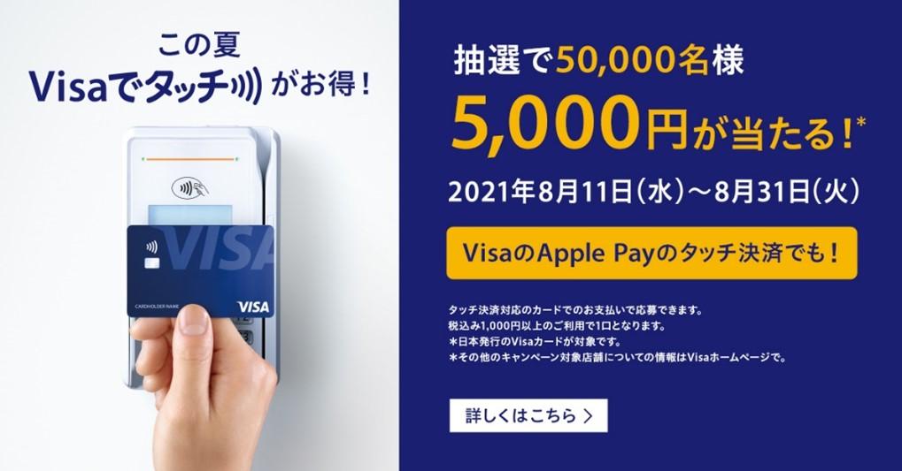 Visaタッチ決済5000円当選キャンペーン