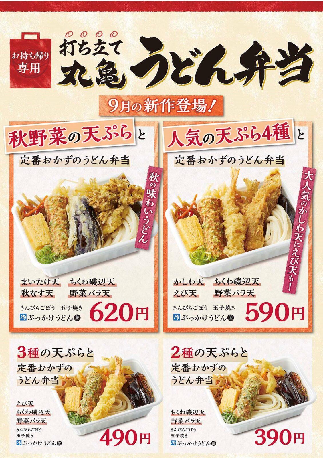 秋野菜の天ぷらと定番おかずのうどん弁当