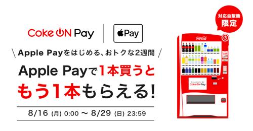 Coke ON Pay