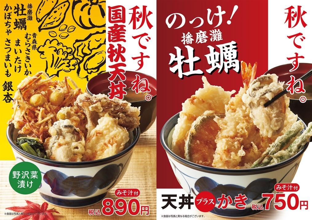 国産秋天丼と天丼プラスかき