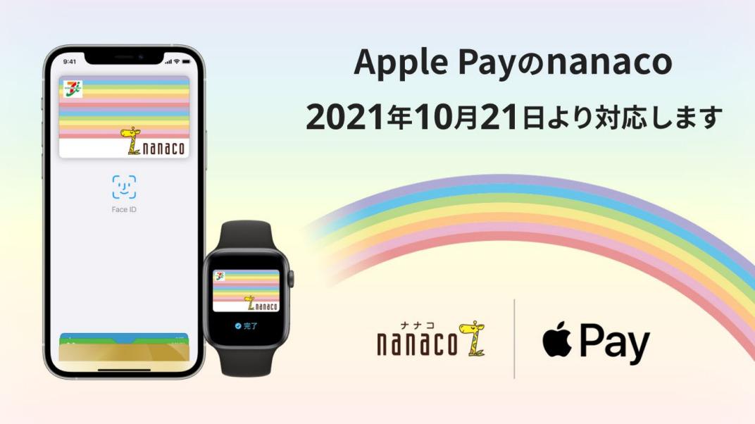nanaco、2021年10月21日よりApple Payに登場