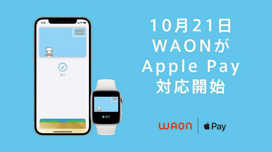WAON、2021年10月21日からApple Pay対応開始