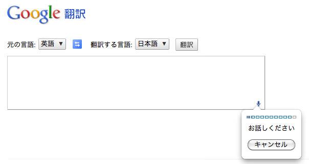 Chrome Translate