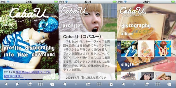 Coba-U オフィシャルサイト