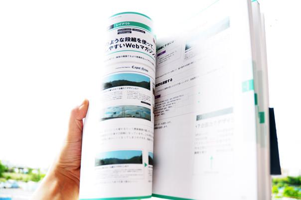 CSS3デザインプロフェッショナルガイド