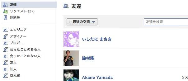 Facebook リスト機能