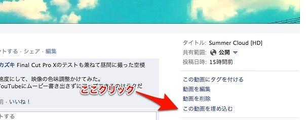 Facebook動画画面