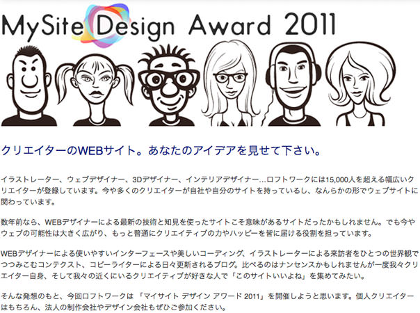 My Site Design Award 2011