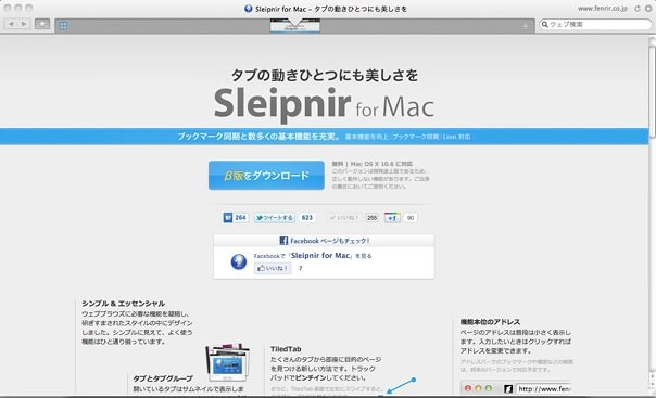 Sleipnir for Mac β