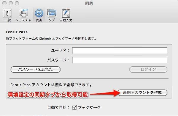 Sleipnir for Mac β