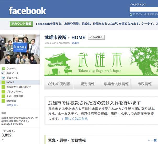 佐賀県武雄市オフィシャルFacebookページ